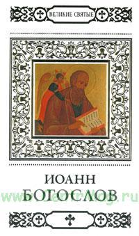 Великие святые. Том 33. Иоанн Богослов