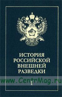 История российской внешней разведки: Очерки: в 6 томах
