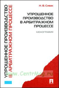 Упрощенное производство в арбитражном процессе: монография