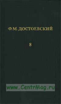 Ф.М. Достоевский. Собрание сочинений в 12 томах. Том 8. Бесы (Часть 1-2)