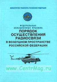 Порядок осуществления радиосвязи в воздушном пространстве Российской Федерации. Федеральные авиационные правила
