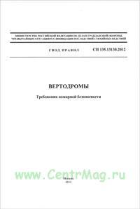 Вертодромы. Требования пожарной безопасности. СП 135.13130.2012