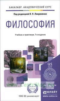 Философия: учебник и практикум (7-е издание, переработанное и дополненное)