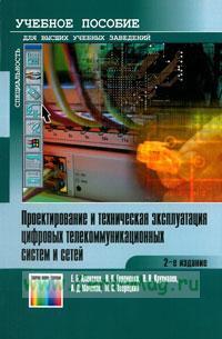 Проектирование и техническая эксплуатация цифровых телекоммуникационных систем и сетей. Учебное пособие (2-е издание, исправленное)