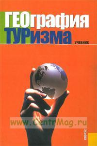 География туризма: учебник (3-е издание, исправленное)
