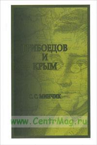 Грибоедов и Крым