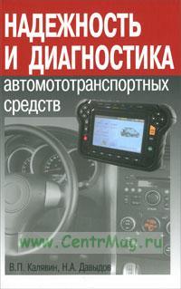 Надежность и диагностика автомотототранспортных средств: монография