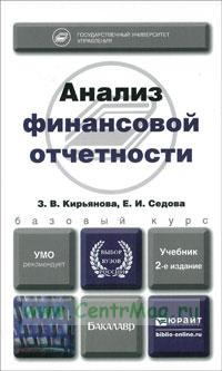 Анализ финансовой отчетности: учебник (2-е издание, исправленное и дополненное)