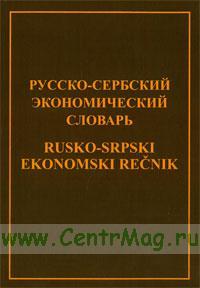 Русско-сербский экономический словарь