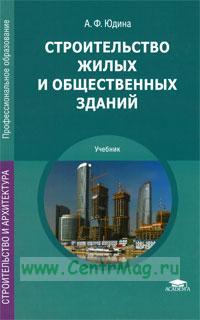 Строительство жилых и общественных зданий: учебник (3-е издание, стереотипное)
