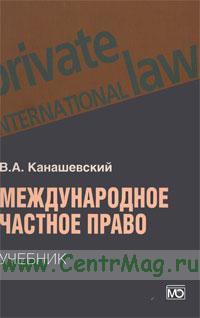 Международное частное право: Учебник (издание 3-е, дополненное)