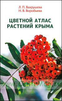 Цветной атлас растений Крыма. Книга вторая