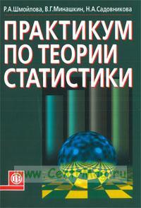Практикум по теории статистики: учебное пособие (3-е издание)