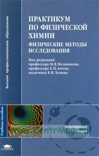 Практикум по физической химии. Физические методы исследования: учебное пособие