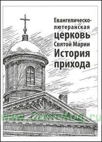 Евангелическо-лютеранская церковь Святой Марии. История прихода