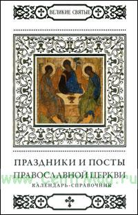 Великие святые. Праздники и посты Православной Церкви