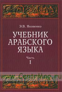 Учебник арабского языка для продолжающих в 5-ти томах и CD