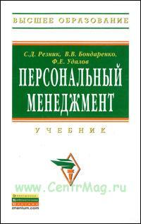 Персональный менеджмент: Учебник (4-е издание, переработанное и дополненное)