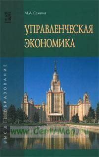 Управленческая экономика: учебник