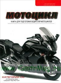 Книга для подготовки водителей мотоциклов. Категория