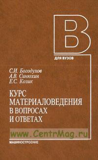 Курс материаловедения в вопросах и ответах: учебное пособие (4-е издание)
