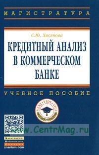 Кредитный анализ в коммерческом банке: Учебное пособие