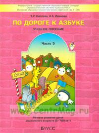 По дороге к Азбуке. Пособие для старших дошкольников логопедических групп (6-7 лет). Часть 5