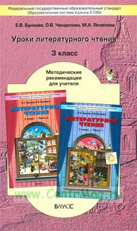 Уроки литературного чтения. В одном счастливом детстве. Методические рекомендации 3 кл.