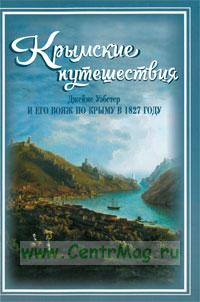 Крымские путешествия: Джеймс Уэбстер и его вояж по Крыму в 1827 году