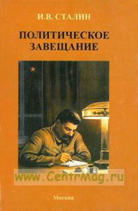 Политическое завещание. Экономические проблемы социолизма в СССР. 1952 г.