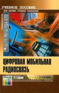 Цифровая мобильная радиосвязь. Учебное пособие