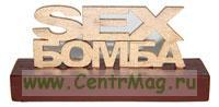 Пресс-папье SEX бомба