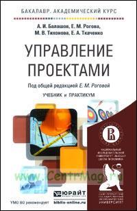 Управление проектами: учебник и практикум