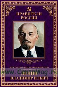 Правители России. Том.26. Ленин Владимир Ильич