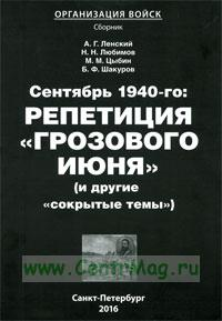 Сентябрь 1940-го: репетиция