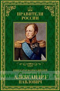 Правители России. Том.21. Александр I Павлович