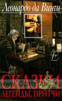 Леонардо да Винчи. Сказки, легенды, притчи