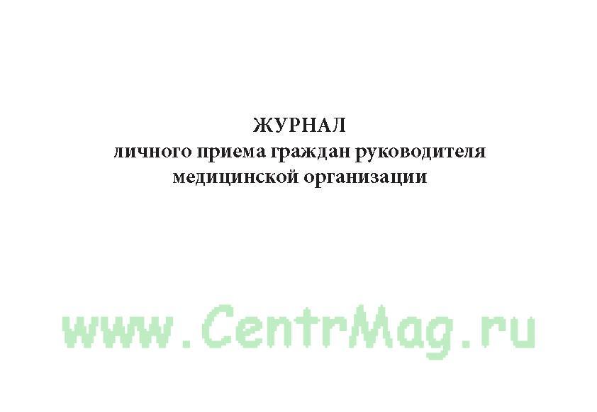 Журнал личного приема граждан руководителя медицинской организации