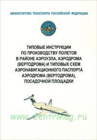 Типовые инструкции по производству полетов в районе аэроузла, аэродрома (вертодрома), посадочной площадки