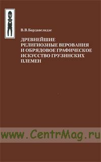 Древнейшие религиозные верования и обрядовое графическое искусство грузинских племен