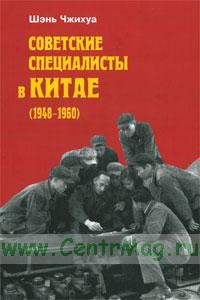 Советские специалисты в Китае (1948-1960)