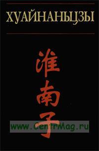 Хуайнаныцзы: философа из Хуайнани