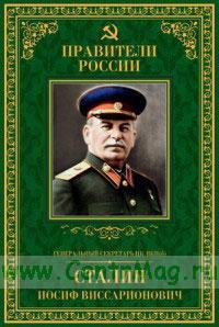 Правители России. Том.27. Сталин Иосиф Виссарионович