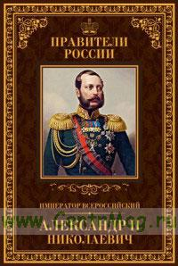 Правители России. Том.23. Александр II Николаевич