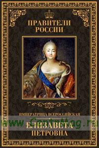 Правители России. Том.18. Елизавета Петровна