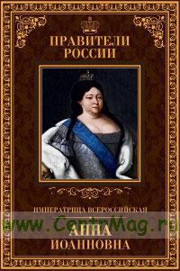 Правители России. Том.17. Анна Иоанновна