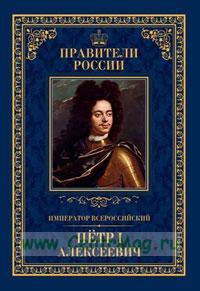 Правители России. Том.16. Петр I Алексеевич