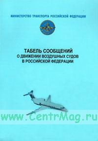 Табель сообщений о движении воздушных судов в Российской Федерации