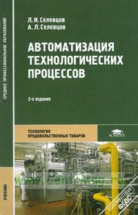 Автоматизация технологических процессов: учебник (3-е издание, стереотипное)