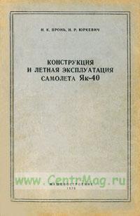 Конструкция и летная эксплуатация самолета Як-40: Учебное пособие